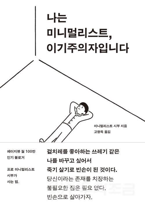변환나는 미니멀리스트_평면.jpg
