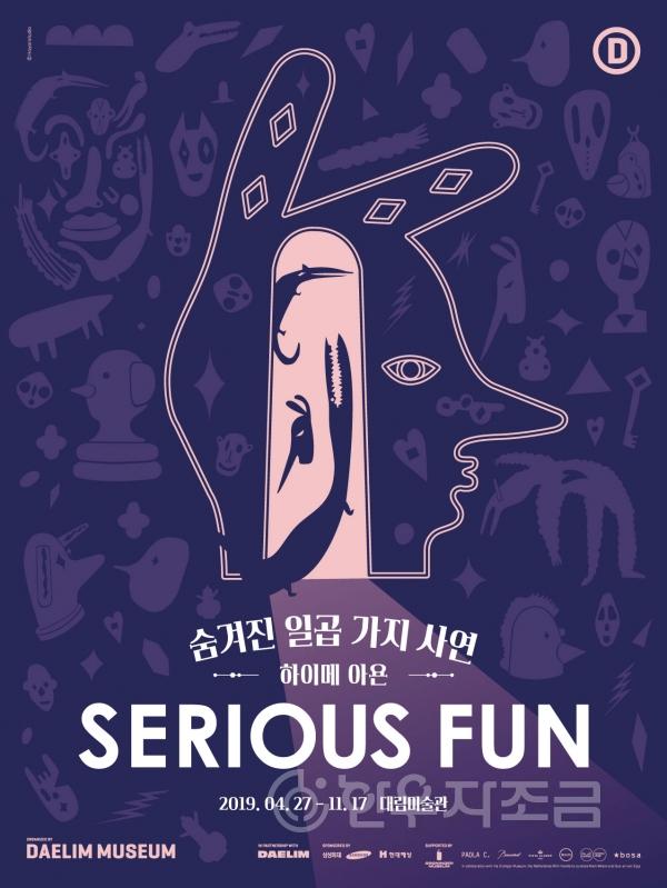 히[포스터] 대림미술관_하이메아욘_숨겨진일곱가지사연.jpg