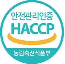 히농림축산식품부-HACCP-마크.jpg