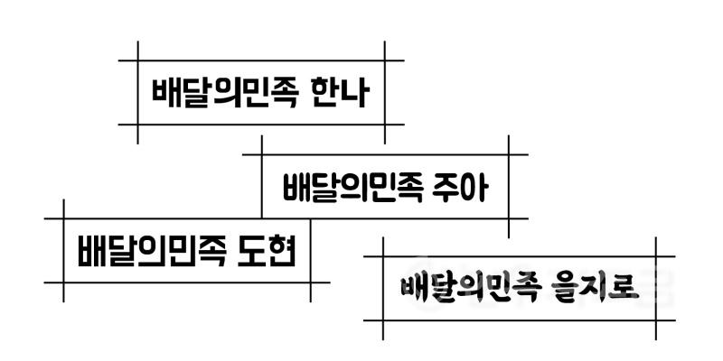 히_배달의 민족.jpg